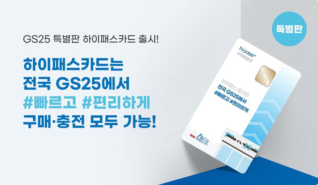 GS25 특별판 하이패스카드 출시!